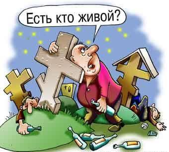 Кладбище, пьяные